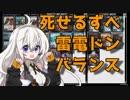 【MTGO:モダン】紲星あかりは、ずべりたい。#8【ずべら+雷電支配】