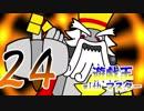 遊戯王withマスター 第二十四話