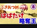 【ぶきあつめ】拾った武器で商人になろう!part8