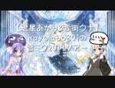 【紲星あかり&音街ウナ】kayolabo801の雪ミク2019ツアー