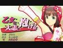 第94位:【アイマスMAD】乙女よ大志を抱け! ステラステージVer