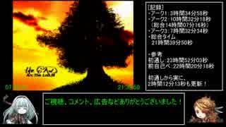 アークザラッド1・2・3連続通しRTA Part39(最終回)