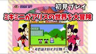 【レトロゲ遊戯#3】ミッキーミニーがアリスの世界を冒険 ミッキーマウスと不思議の国の大冒険 後編【実況】