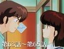 【めぞん一刻】八神いぶき登場シーン2(第63話〜第65話)