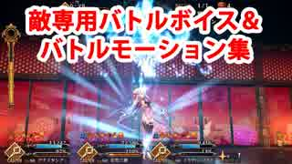 Fate/Grand Order カーマ(間桐桜)  敵専用バトルボイス&バトルモーション集(徳川廻天迷宮 大奥 第5層)