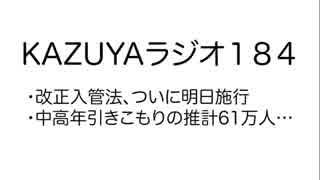 【KAZUYAラジオ184】中高年引きこもりの推計61万人…