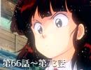 【めぞん一刻】八神いぶき登場シーン3(第66話〜第73話)