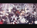 【MMD刀剣乱舞】ガチ百合の女王【いち兄と粟田口短刀・脇差】