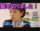 早川亜希動画#606≪髪を切りました★【ロングの時と比較してみよう!】≫※会員限定※