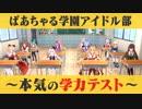 第7位:アイドル部 本気の学力テスト ~おバカtuberになるのは誰だ?!~【エイプリルフール?】 thumbnail