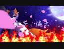 【音街ウナ】電子ノ燐火【オリジナル曲】