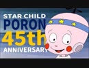 【星の子ポロン45周年】H.N.K.ポロンは宇宙人なのか?最終鬼畜ハゲ星の子・P