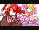 【重音テト・鏡音リン】ティア -春告げの桜-【オリジナル曲】