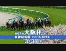 【中央競馬】プロ馬券師よっさんの第63回 大阪杯(GⅠ)