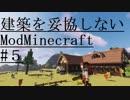 【Minecraft】建築を妥協しないModMinecraft#5【ゆっくり実況】