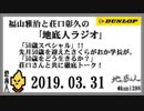 福山雅治と荘口彰久の「地底人ラジオ」  2019.03.31 「50歳スペシャル」!!