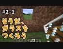 【マイクラ】Minecraft〃手探り気味に世界を踏破したい実況プレイ【#2-1】