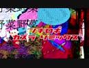 【重音テト】 ンチロギ(Kazura Remix)