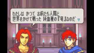 【実況】10代を取り戻したい大人のFE封印の剣ハード【第24章】part1