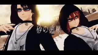 【Fate/MMD】砂の惑星【ぐだーず】