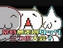 【MUGEN】(^ω^)vs ('A`) vs(´・ω・`) 常時無差別タッグ三つ巴大会!【狂中位】 OP