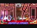 【第4回天夢想大会】2019-03-31 [3決]りや(妖夢) vs コクーンLv100(空)
