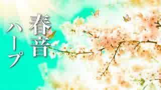 優しい音色に包まれる、温かな春の癒し音楽【ゆったり作業用BGM】