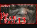 【the FEAR】ディスク4枚組の実写ホラーゲー Part.13