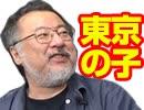 【会員限定】小飼弾の論弾3/19