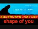 【歌ってみた】shape of you うまごん