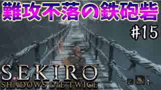 【SEKIRO】隻狼 初見実況プレイ~ガバガバ忍者大活劇~ #15