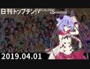 日刊トップテン!VOCALOID&something【日刊ぼかさん2019.04.01】
