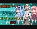 紲星あかりと琴葉姉妹のオリヒメラジオ #EX【VOICEROIDラジオ】