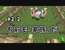 【マイクラ】Minecraft〃手探り気味に世界を踏破したい実況プレイ【#2-2】