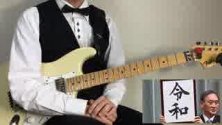新元号「令和(れいわ)」を弾いてみたょ【ギター】
