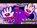 【実況】成人男性の粘土遊び#2【タッチ! カービィスーパーレインボー】