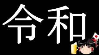 【はらわり号外】新元号は「令和」に決定