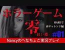 #1【HARD編】零~赤い蝶~/Nancyのへなちょこ実況プレイ