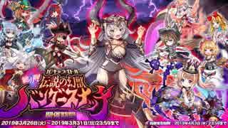 【オトギフロンティア】総力戦!伝説の幻獣バンダースナッチ ボス戦BGM
