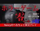 #2【HARD編】零~赤い蝶~/Nancyのへなちょこ実況プレイ