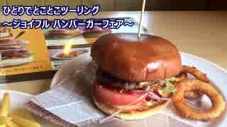 ひとりでとことこツーリング85 ~ジョイフル ハンバーガーフェア~