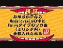 みがさかPならMegalovaniaの中にミリシタのFairyタイプのソロ曲全部入れられる説【黒土分裂祭り】【iM@SHUP】