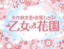 『矢作紗友里・赤尾ひかるの乙女の花園』第12回おまけ
