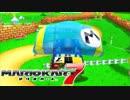 【マリオカート7】 vs #05 メタルマリオコバルトセブンワイルドレッド【実況】