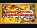 【FFRK】オルランドゥ覚醒奥義を求めて烈フェス第5弾を55連+α!!【Part17】【実況】