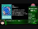 遊戯王OCGの融合関連カードを集めてみた Part1 1期~3期編