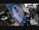パヨクの選挙妨害数々 日本第一党 相模原市議会議員選 3/30 3/31