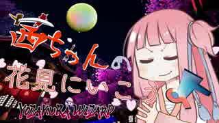 【夜桜ウィザード】茜ちゃんの花見に行こうよ【VR】