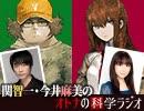 第15回 関智一・今井麻美◆オトナの科学ラジオ -科学ADVシリーズ情報番組-