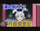 【ドラえもん のび太の月面探査記】ゲーム実況 Part8
